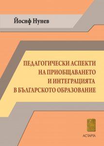 Cover-Iosif_Nunev